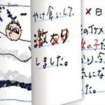30-Sai No Hoken Taiiku