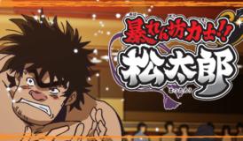 Abarenbou Kishi!! Matsutarou