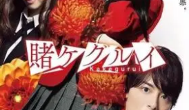Kakegurui (Live Action)