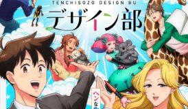 Tenchi Souzou Design-bu