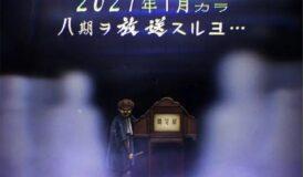 Yami Shibai: Japanese Ghost Stories 8