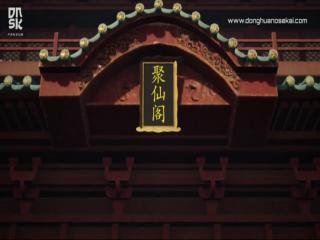 Wu Shang Shen Di - Episódio 56